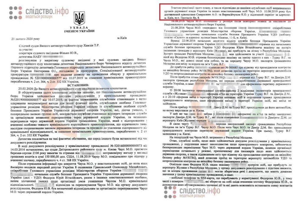 Заступник голови ОП Андрій Смирнов повинен сісти у в'язницю разом із Чаусом за допомогу в здійсненні його втечі з України