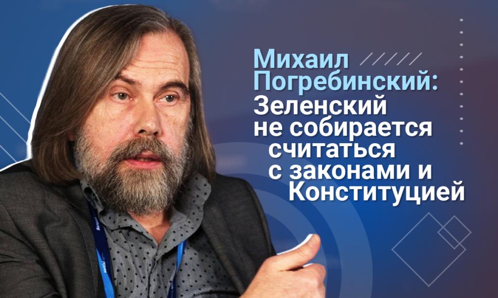 Михайло Погребинський: Політика українського керівництва вже дістала і німців, і американців