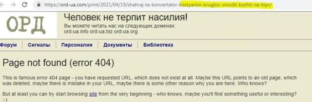 Правоохоронним органам на замітку: конвертаційний центр Костянтина Круглова продовжує працювати