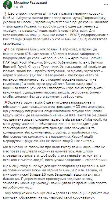 В Украине могут ввести ограничения для антипрививочников