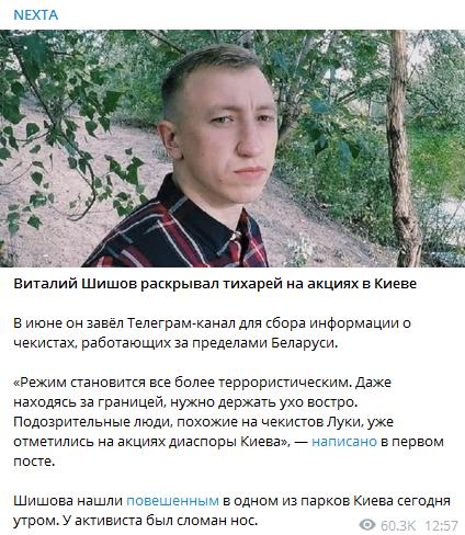 Глава БДУ Шишов раскрывал в Киеве сотрудников спецслужб Беларуси