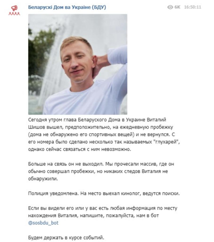 В Киеве пропал глава Белорусского Дома в Украине: подробности и его фото