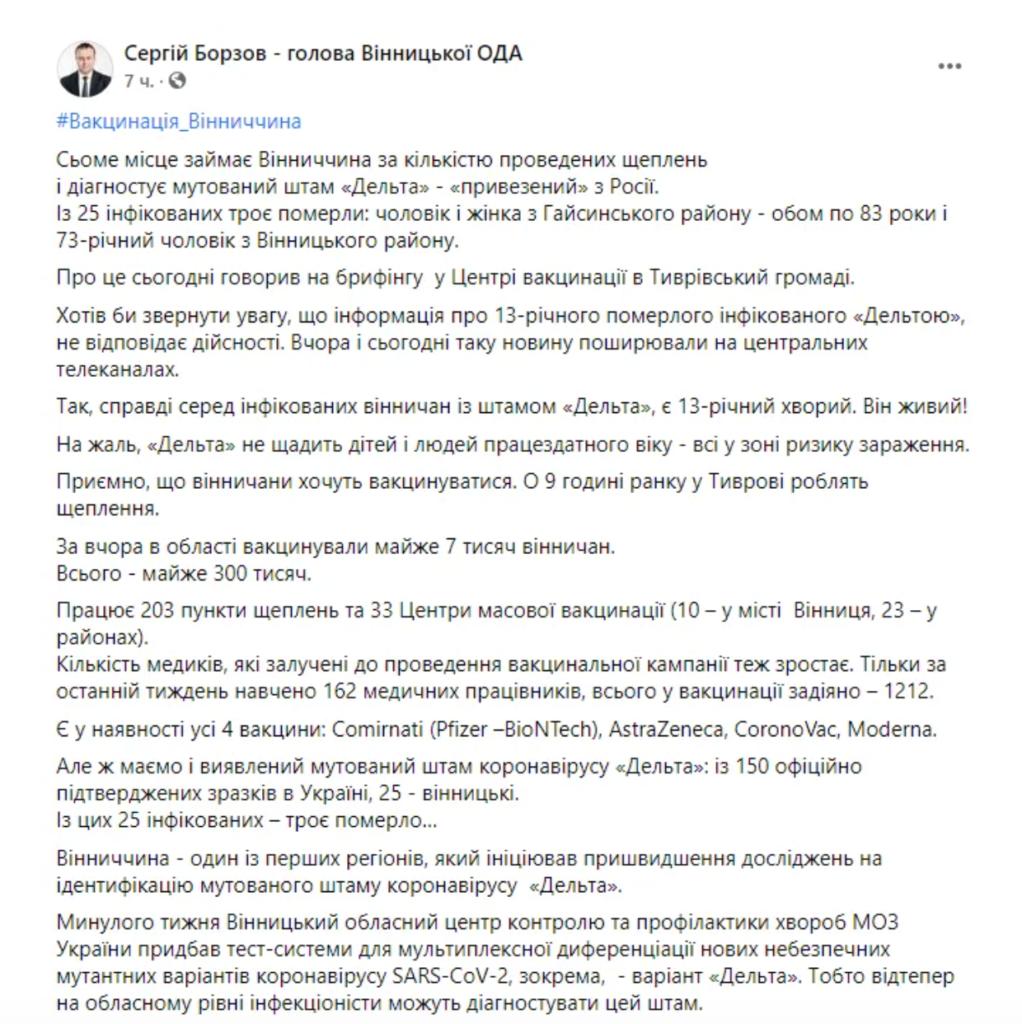 В Украине от штамма Дельта умерли еще трое пациентов