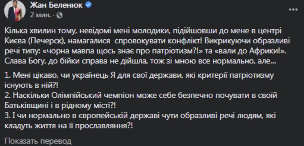 В центре Киева напали на нардепа Жана Беленюка: первые подробности