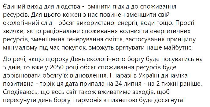 Украина с 8 августа живет в экологический долг — мы исчерпали запас ресурсов на год