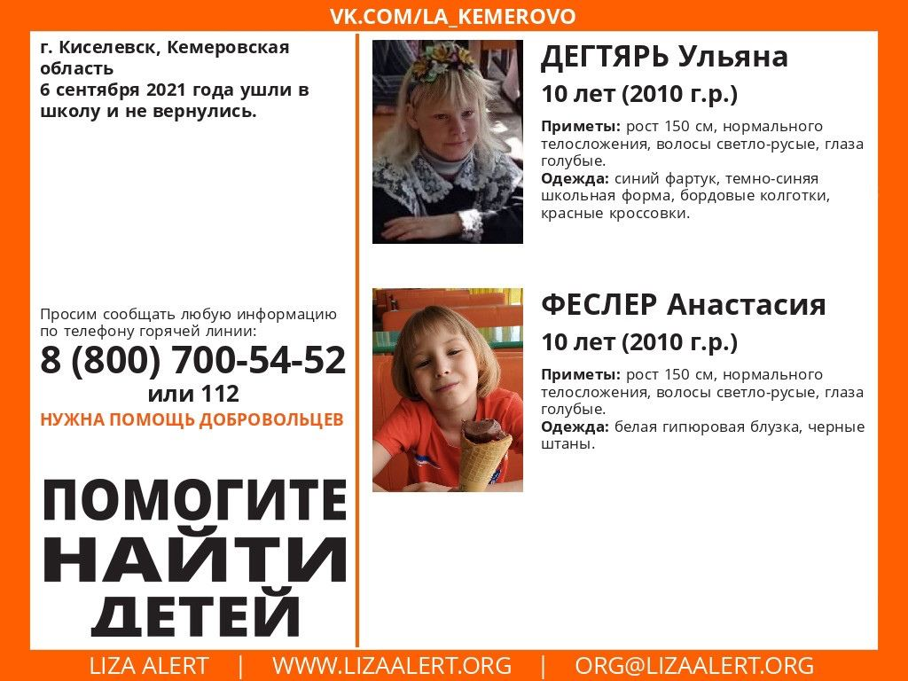 Заманив солодощами: в Росії чоловік зґвалтував і задушив 10-річних школярок