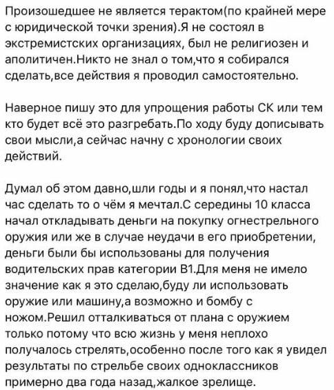 «Сделал то, о чем мечтал»: в России парень открыл стрельбу в университете, сообщается о погибших