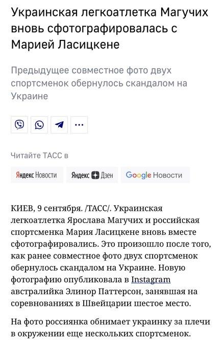 """""""Не розпалюйте хе**ю"""": чоловік Ласіцкене прокоментував її нове фото з Магучіх"""