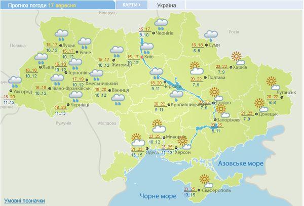 Бабине літо закінчується: коли в Україні увірвуться дощі і похолодання