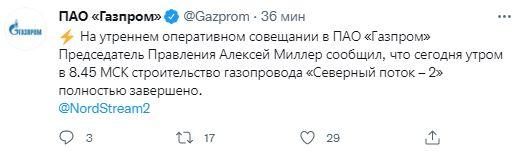 Газпром завершив будівництво «Північного потоку-2», поставки газу почнуться у жовтні