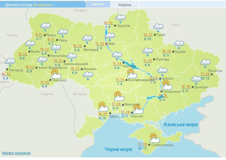 Резкое похолодание с дождями: прогноз погоды на 20 сентября