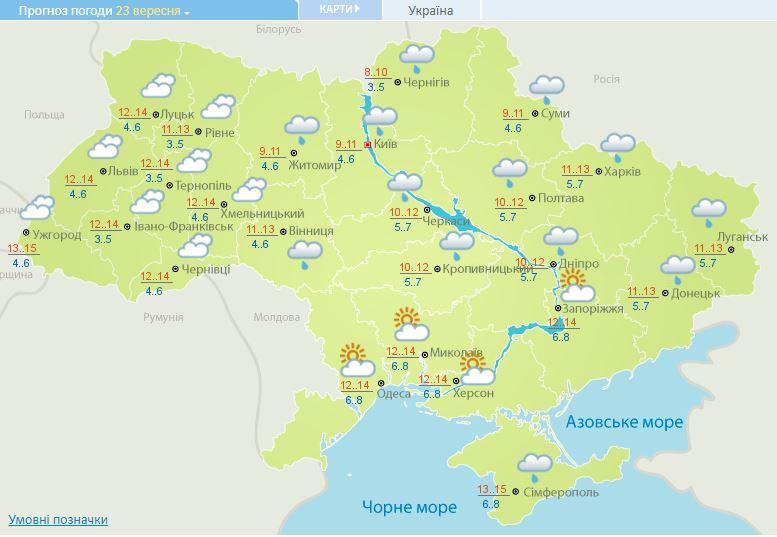 Похмуро і холодно: погода в Україні 23 вересня