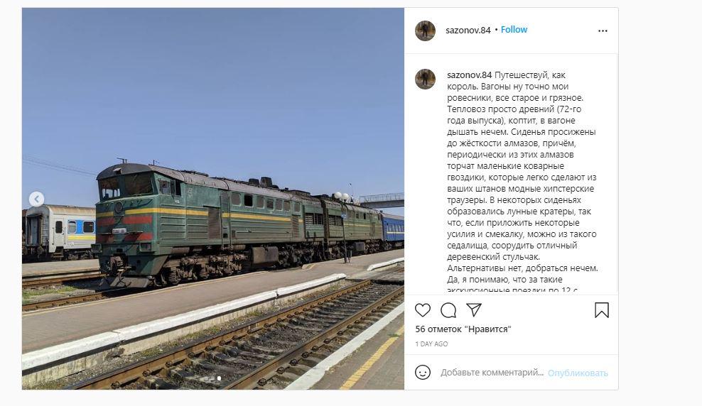 """Все старе і брудне, а з сидінь стирчать цвяхи: українець показав класичний потяг """"УЗ"""""""
