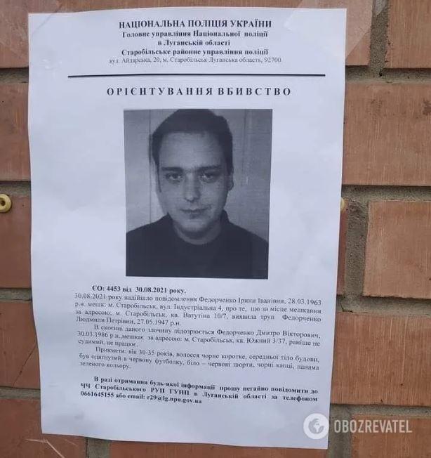Хитрий і дуже небезпечний: по Україні розшукують маніяка з параноїдальною шизофренією