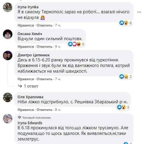 Меблі скрипіли і все гуділо: українці розповіли про пережитий землетрус