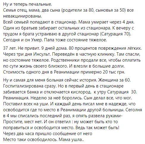 В Одесі більше немає місць в реанімаціях для хворих на COVID-19