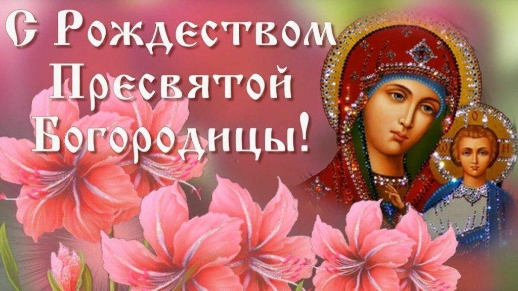 Різдво Пресвятої Богородиці: що не можна робити, історія свята і красиві поздоровлення