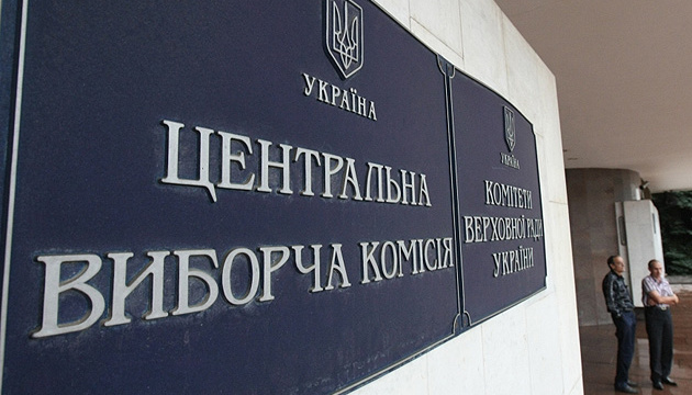 ЦВК скасувала місцеві вибори в окремих громадах на Донбасі