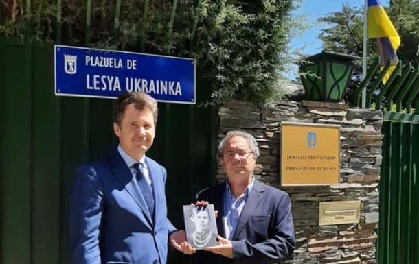 У столиці Іспанії з'явилася площа Лесі Українки