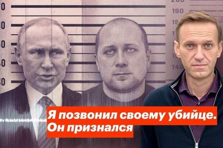 Bellingcat обнародовал данные о слежке ФСБ по Навальным