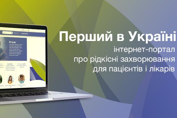 В Украине заработал первый сайт для поддержки пациентов с редкими заболеваниями