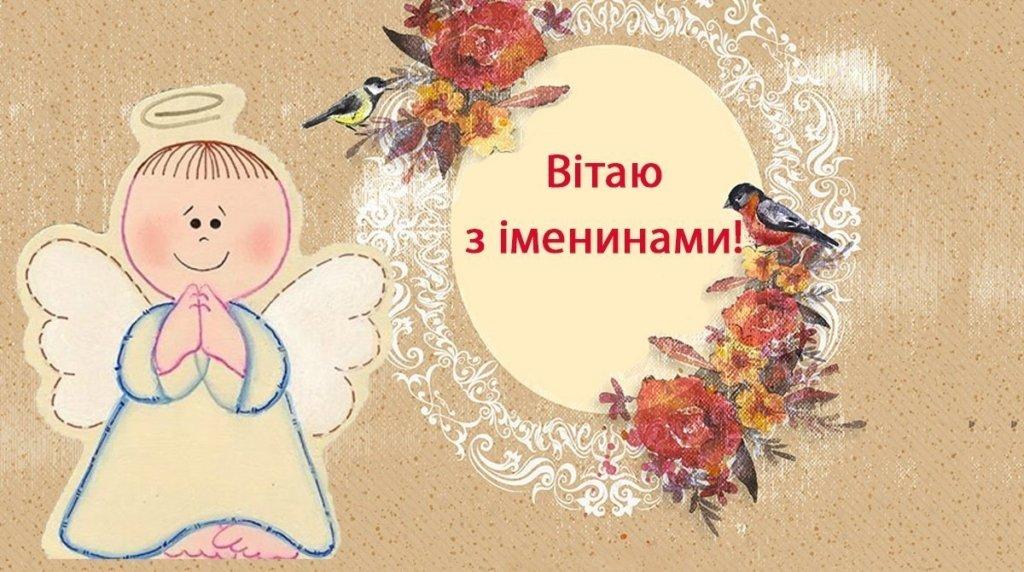 День ангела Марини: цікаві привітання та листівки