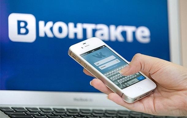 Соціальна мережа Вконтакте обійшла блокування і знову доступна в Україні