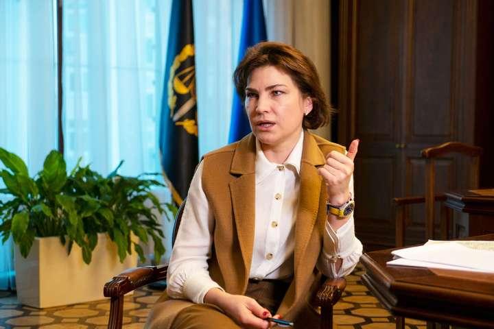 Венедіктова розповіла, як зберегти соратників Януковича в «чорному списку» ЄС