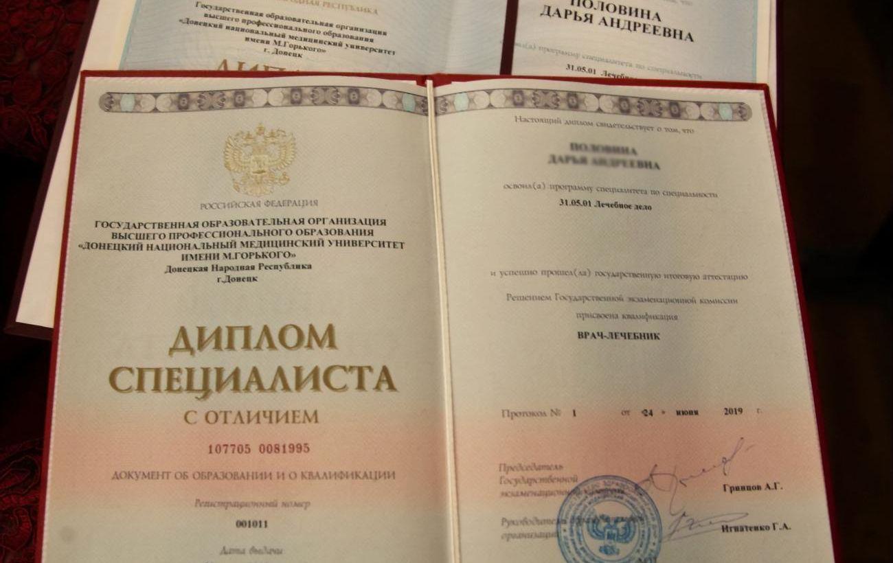 """СБУ: Росія вже визнає дипломи про вищу освіту, видані в """"ДНР"""""""