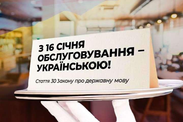 Стало известно, кого и когда будут штрафовать за отказ обслуживать украинский