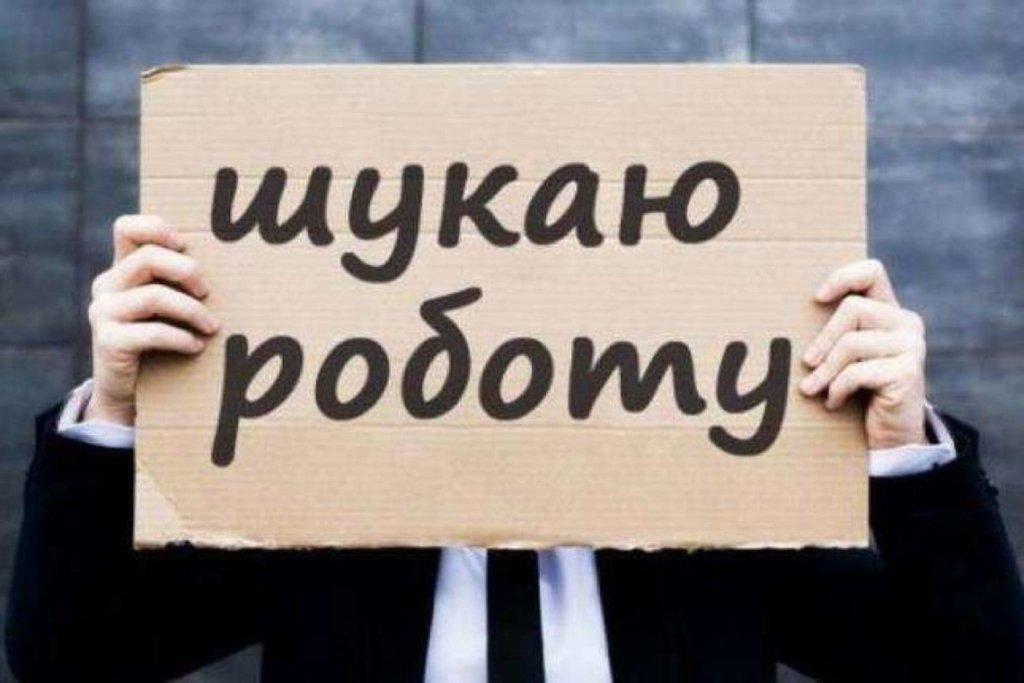 Кожен десятий українець стане безробітним: прогноз НБУ