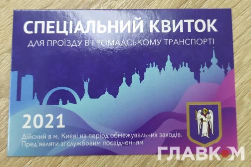 У Києві утворилися черги за спецпропусками: що відбувається